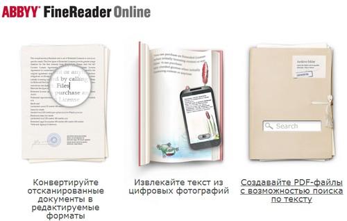 Бесплатный онлайн сервис распознавания текста