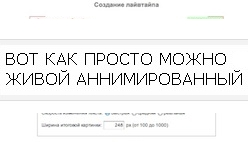 Бегущая строка или анимированый текст онлайн