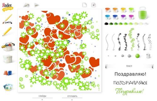 Яндекс краски онлайн