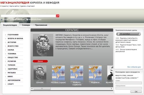 Онлайн энциклопедия