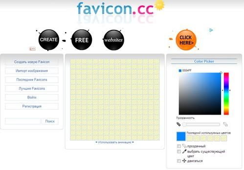 favicon каталог:
