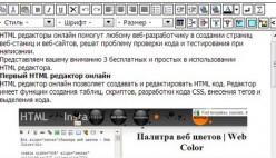 3 бесплатных HTML редактора онлайн