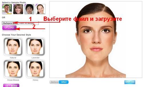 онлайн макияж по фото - фото 10