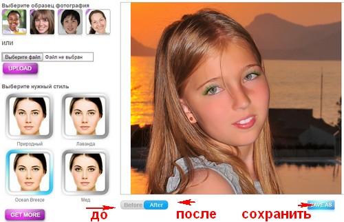 Онлайн макияж лица