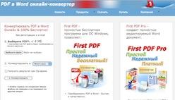 Онлайн конвертировать PDF в Word бесплатно