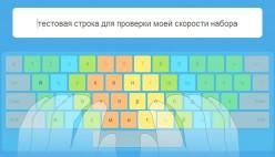 Бесплатный клавиатурный тренажер онлайн