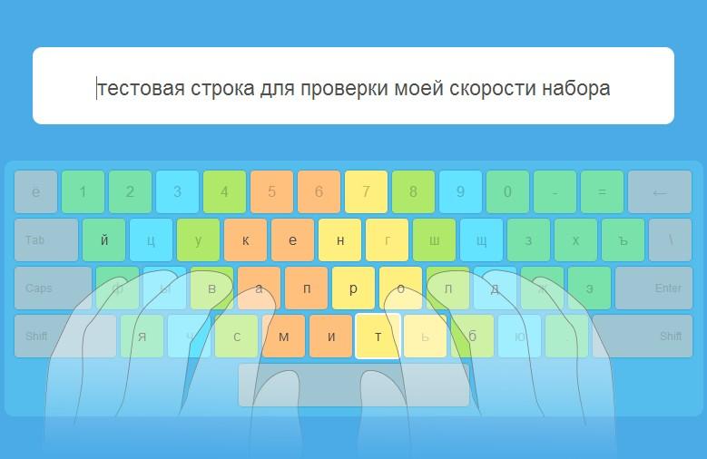 Бесплатный клавиатурный тренажер