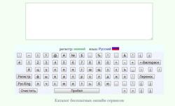 Виртуальная онлайн клавиатура