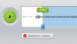 Запись звука в онлайн диктофоне