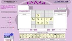 Онлайн игра «Балда»