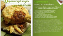 Кулинарная flash книга