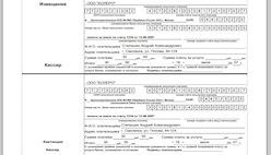 Бланк квитанции для оплаты
