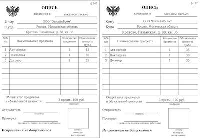 Заполнить и распечатать онлайн банк опись ф.107 | Каталог Лучшие ...