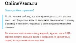 Конвертировать текст в HTML онлайн