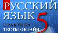 Онлайн тесты по русскому языку