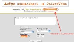Анимация текста с поддержкой русского языка
