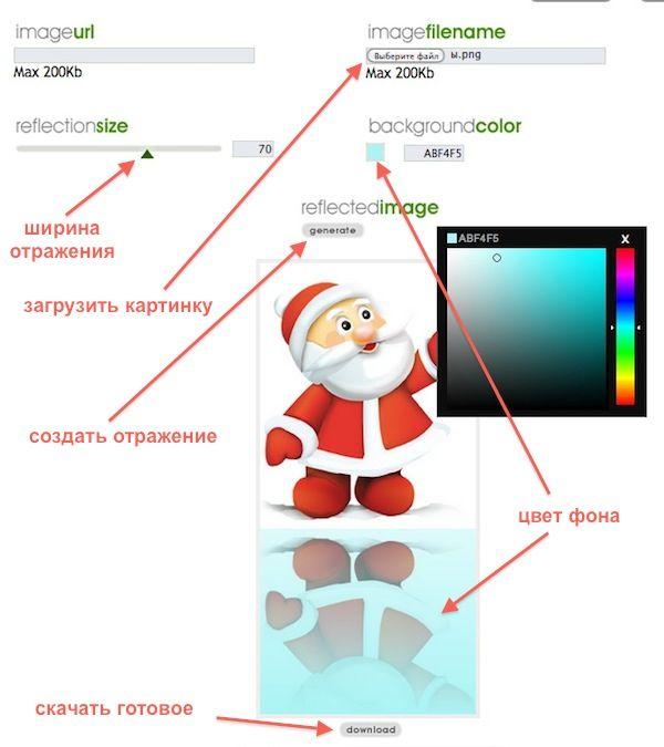 генератор для создания эффекта отражения