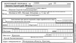 Заполнить бланк почтового перевода онлайн