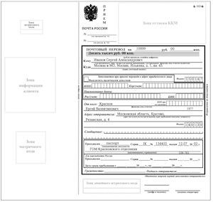 Заполнить бланк почтового перевода для Почты России онлайн