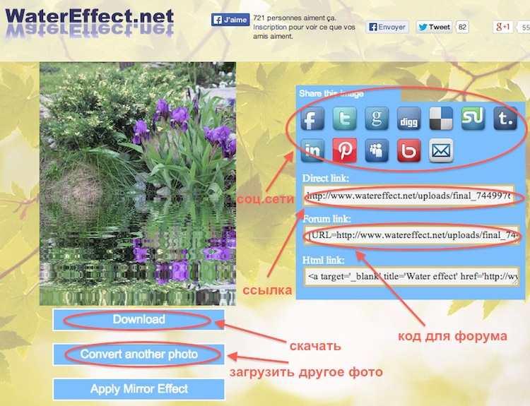 онлайн сервис отражения в воде
