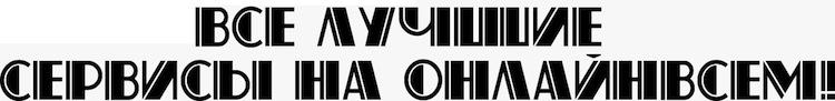 создание своей надписи на русском языке в online сервисе