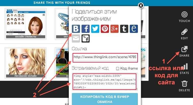 Шаг 4. Получить код для блога или ссылку на интерактивную картинку