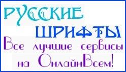 Надпись красивым шрифтом создать онлайн