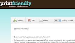Распечатать страницу сайта с помощью онлайн сервиса