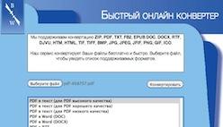 Конвертировать PDF в JPG, Word, Fb2, ePub или в текст