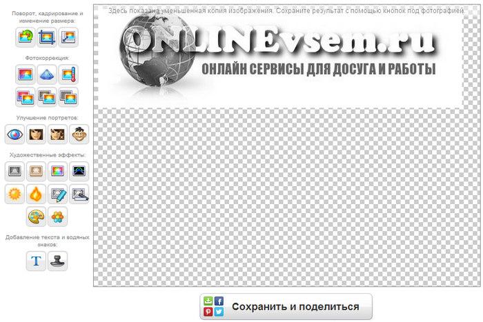 Бесплатный онлайн фоторедактор на русском