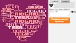 Мозаика из русских слов и символов