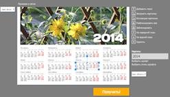 Создать и распечатать календарь А4