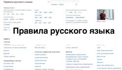 Все правила русского языка онлайн