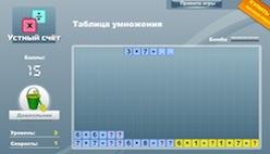 Примеры на умножение и деление. Онлайн игра на скорость.