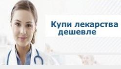 Онлайн справочник для подбора аналогов лекарств