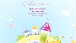 Cоздать флеш открытку с русским текстом
