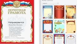 Создать и распечатать грамоту или сертификат онлайн