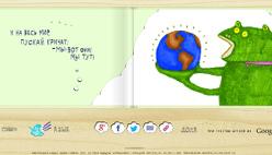 Удивительная онлайн книга о большой мечте