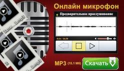 Запись голоса или звука онлайн в MP3