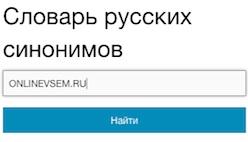 Словарь синонимов онлайн