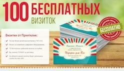 Создать онлайн и заказать визитки бесплатно