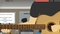 Онлайн самоучитель игры на гитаре