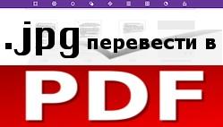 Перевести JPG в PDF онлайн