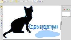 Редактор файлов SVG