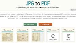Объединить картинки JPG в один PDF