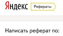 Генератор рефератов