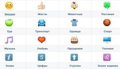 Смайлики и иконки для Вконтакте