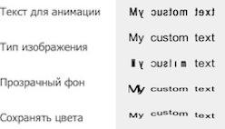 Создаём анимированные надписи на русском