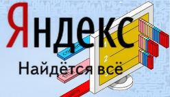 Уроки от Яндекса по Вебмастеру