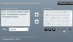 Онлайн переводчик Азбуки Морзе на русском. 3 сервиса